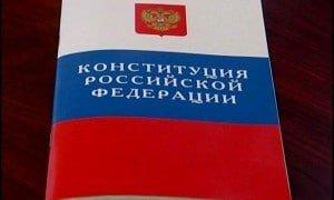 Обязанности граждан РФ согласно Конституции: перечень основных