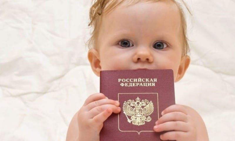 Гражданство для ребенка