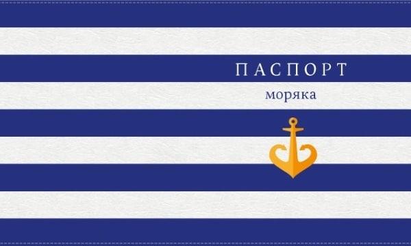 Как получить паспорт моряка: перечень документов, срок действия
