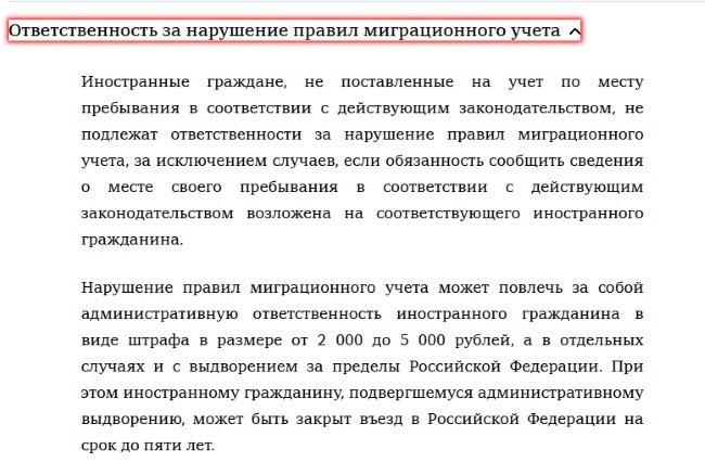 Пребывание на территории РФ граждан Украины