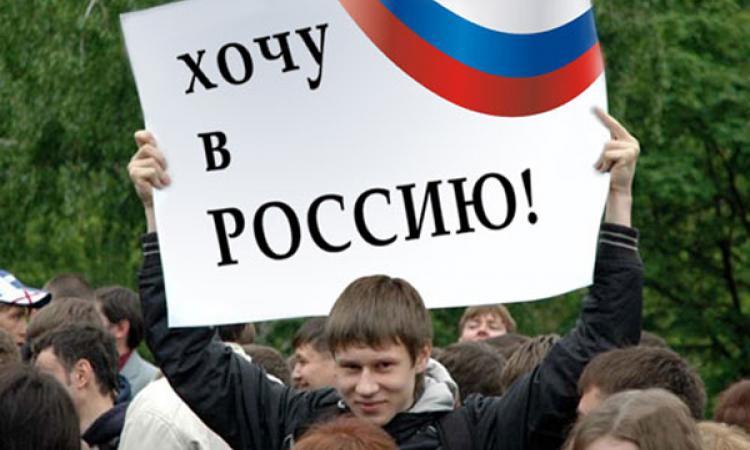 Программа «Соотечественники» для граждан из Украины в 2021 году