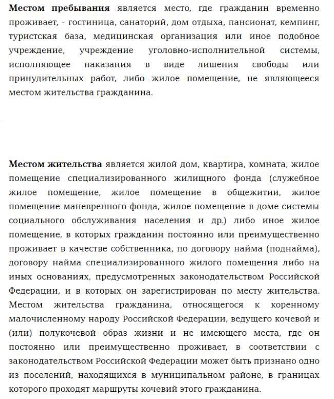 Перечень документов для регистрации по месту жительства