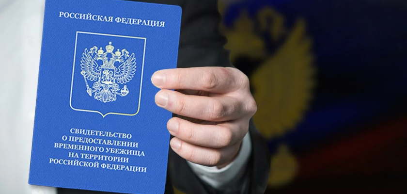 документ статуса Временное убежище