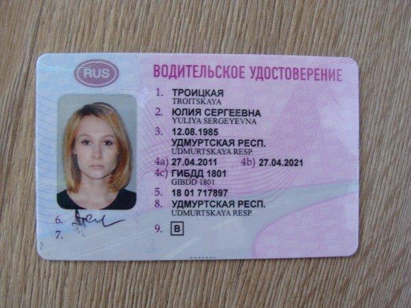 Фото водительского удостоверения нового образца в 2021 году