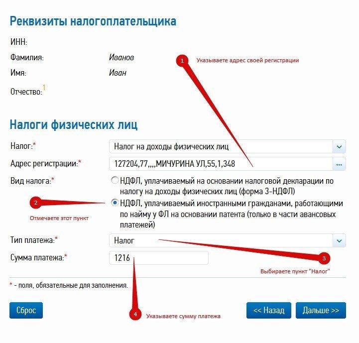Оплата по патенту иностранному гражданину что указывать квитанции