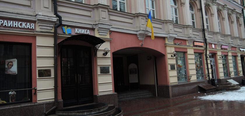 фото украинского магазина в России