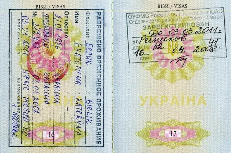 пример РВП для украинцев