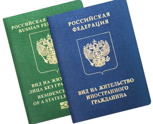 фото НВЖ для украинцев и лиц без гражданства