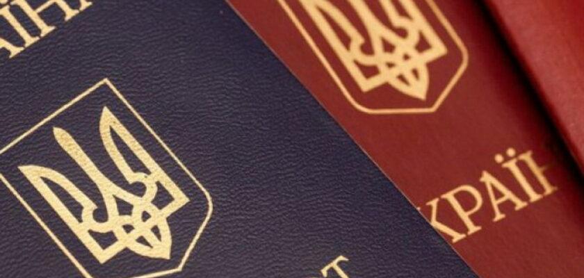 паспорта граждан Рф и Украины перед заключением брака