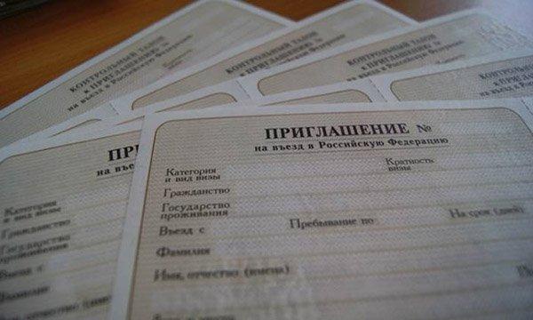 Приглашение для иностранца в Россию от компании