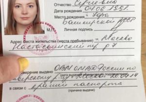 Изображение - Как получить паспорт если нет прописки vremennoe-udostoverenie-lichnosti-300x211