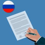 Государственная программа переселения для носителей русского языка
