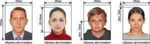 Образцы правильных фотографий для визы