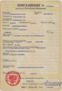 Бизнес-приглашение иностранцев в Россию на бланке ГУВМ МВД РФ