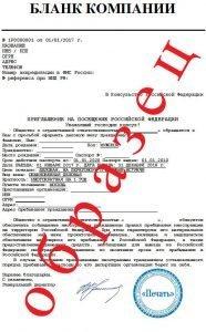 Приглашение иностранцев в Россию на бланке организации