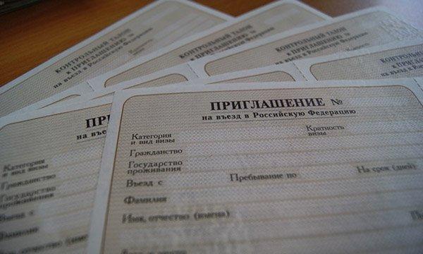 Приглашаете иностранных граждан в Россию