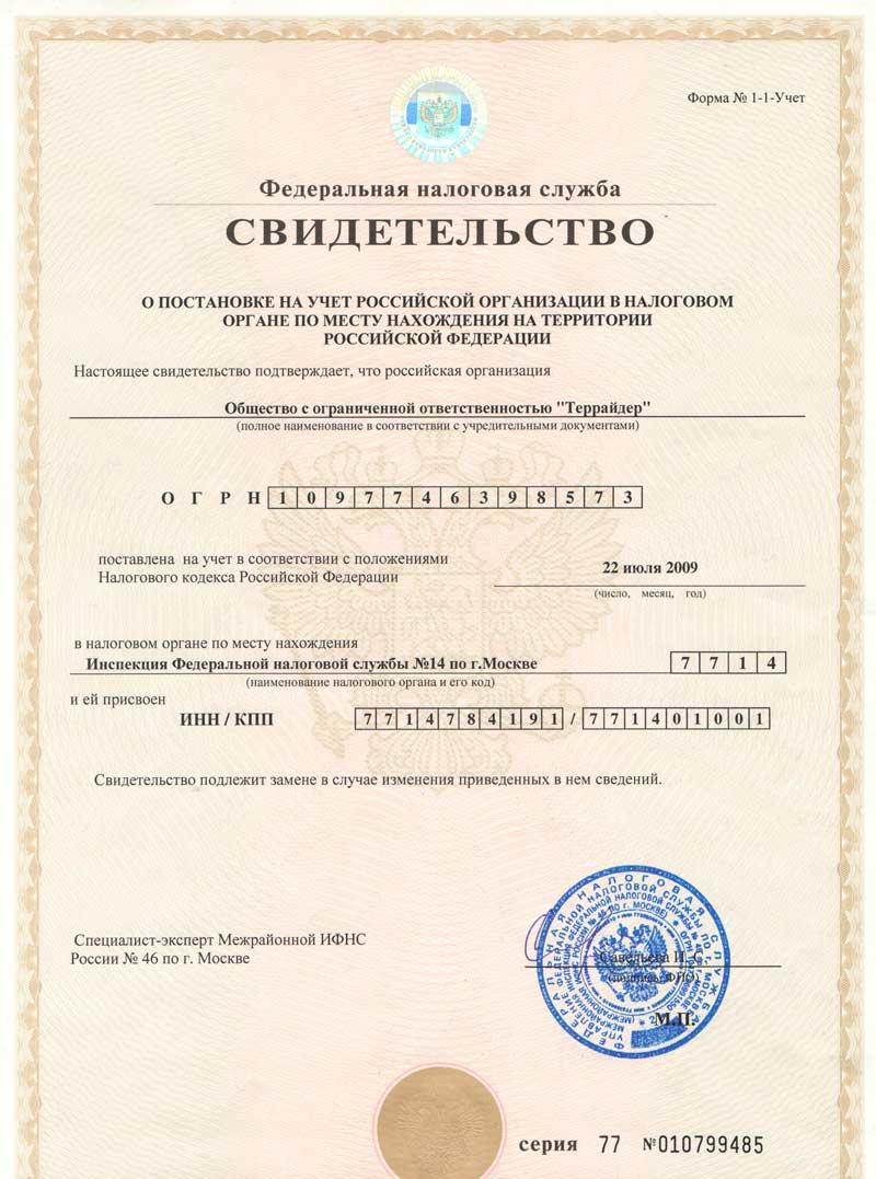 информация об организации по инн в налоговой хуавей официальный сайт в россии интернет магазин спб