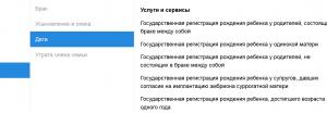 Как получить свидетельство о рождении в Москве