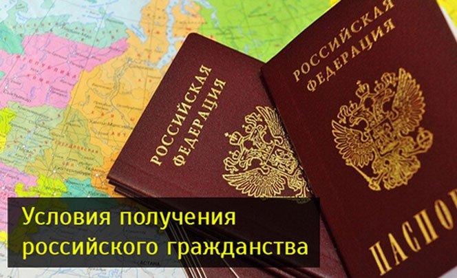 Условия и требования для получения гражданство россии