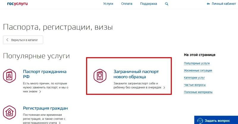 www 7771000 ru готовность загранпаспорта