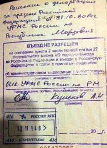Пример штампа о депортации в паспорте