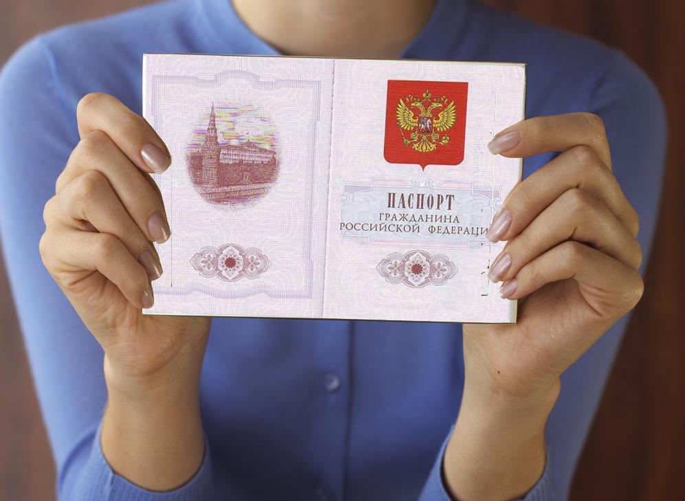 паспорт по отцу