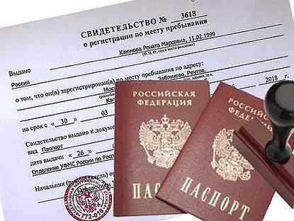 временная регистрация граждан РФ