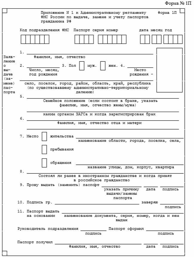 Заявление по форме № 1П