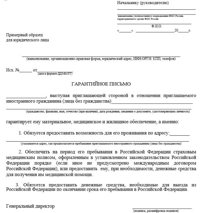 Гарантийное письмо юридического лица