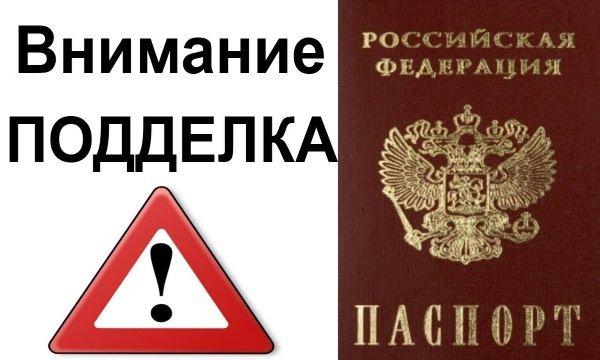 Как определить подделку паспорта