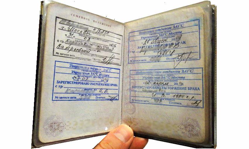 печать о расторжении брака в паспорте образец