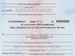 Сертификат об отсутствии ВИЧ для РВП