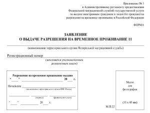 Заявление На Гражданство По Программе Переселения Соотечественников Образец - фото 4