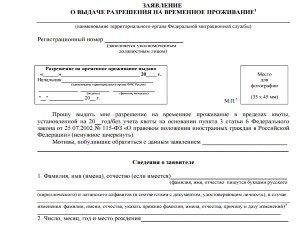 Образец заявления на рвп гражданину молдовы