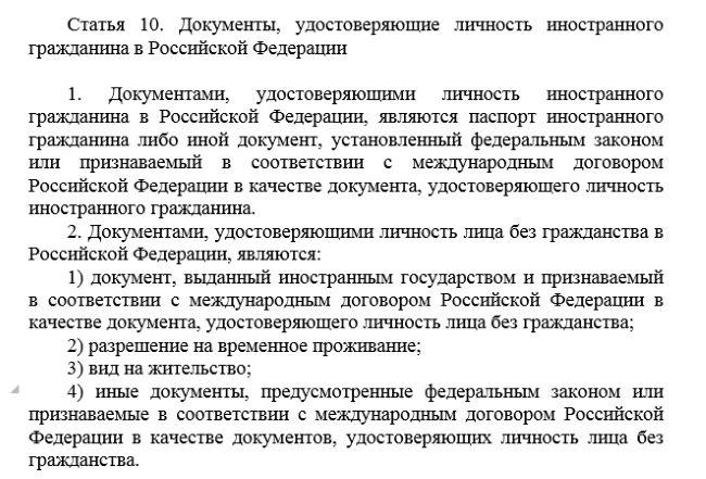 Документы, удостоверяющие личность иностранного гражданина в РФ