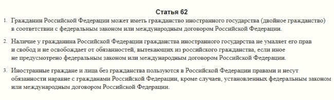Статья 62