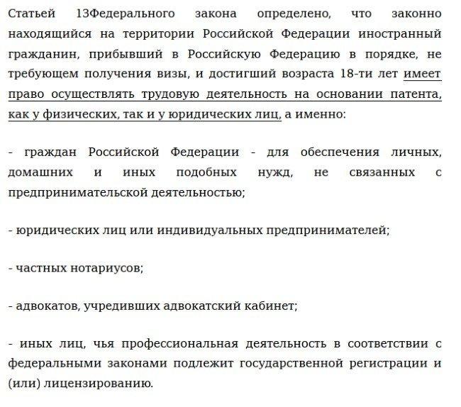 Сколько стоит патент на работу гражданину узбекистана в 2018 году