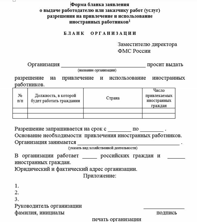 Трудоустройство иностранных граждан в РФ