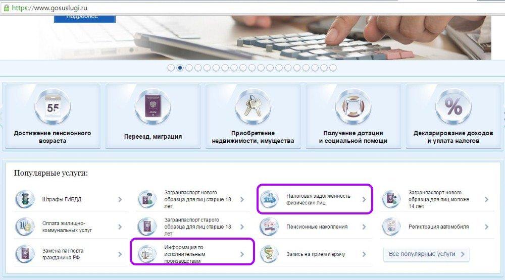 Сайт госуслуг РФ