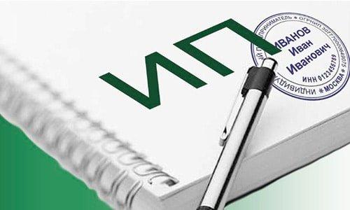 Регистрация ИП по временной регистрации
