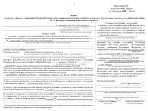 образец заполнения заявление о втором гражданстве в фмс