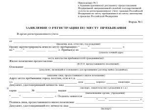Образец заявления на постоянную регистрацию по месту жительства: бланк.