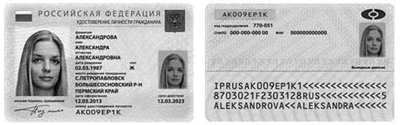 Новый паспорт гражданина РФ