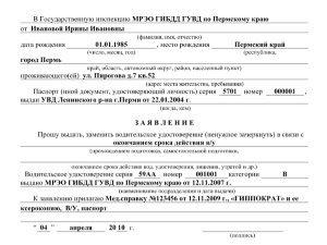 бланк заявления на международное водительское удостоверение - фото 11