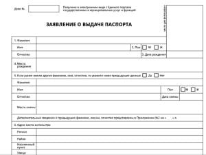 анкета моряка на русском образец