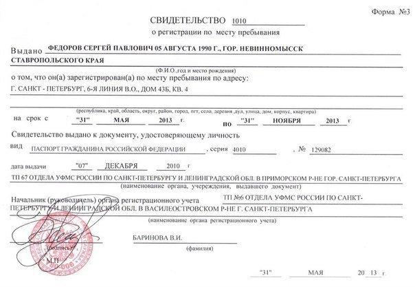 образец заявление на выдачу патента иностранному гражданину на 2015 год - фото 10