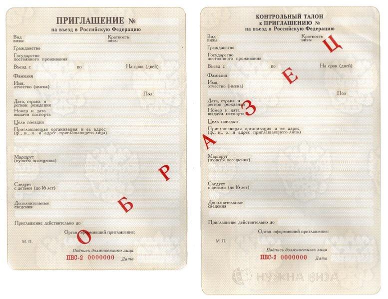 Gриглашение для иностранца в Россию