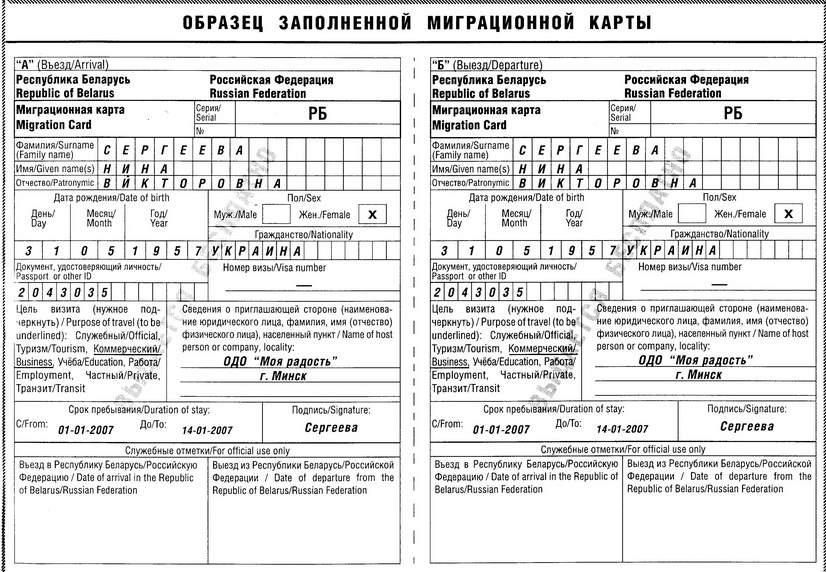 образец анкеты для переселения в россию из казахстана 2015 - фото 6