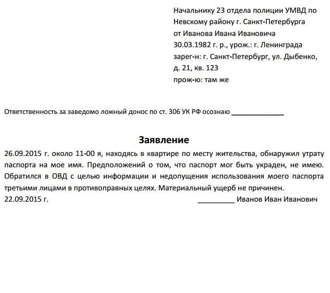 заявление об утере паспорта в письменной форме образец
