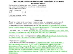 Образец заявления на гражданство для носителей русского языка